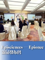 Episciences——Epionce新品發布會