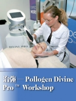 治強——Pollogen Divine Pro™ Workshop