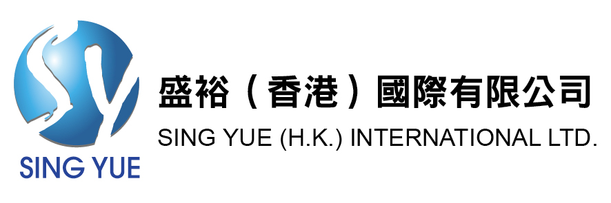 盛裕(香港)國際有限公司 Sing Yue (H.K.) International Limited