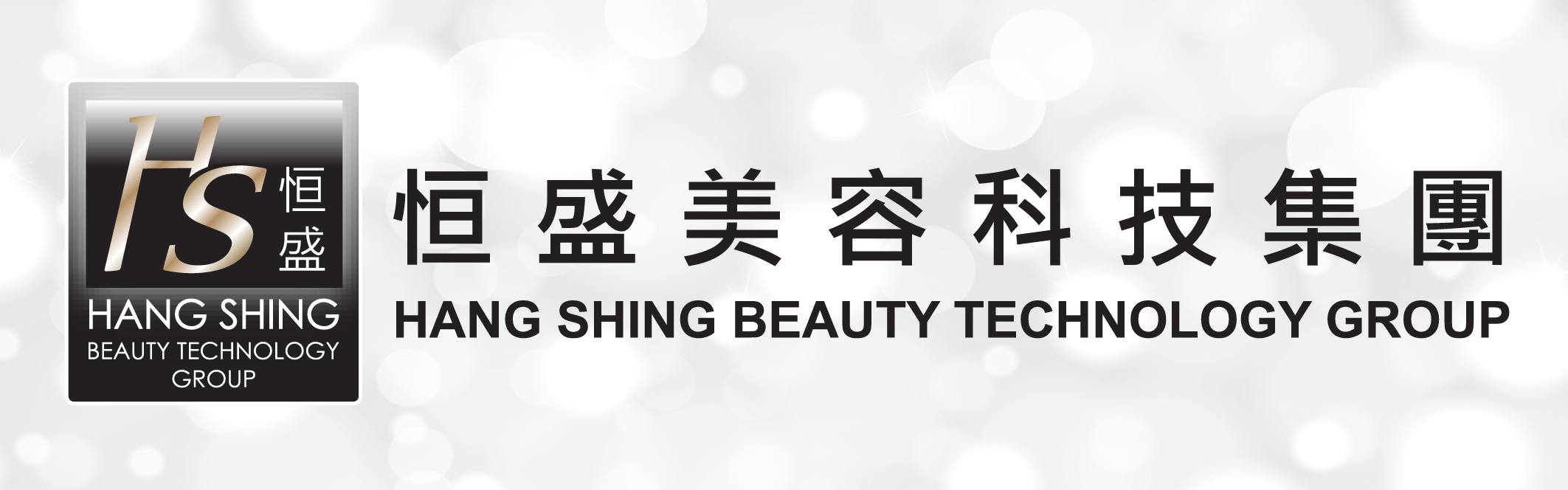 恒盛美容科技集團 Hang Shing Beauty Technology Group