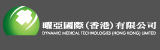 Dynamic Medical Technologies (Hong Kong) Limited 曜亞國際(香港)有限公司