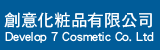 Develop 7 Cosmetic Co., Ltd. 創意化粧品有限公司