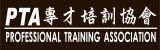 Professional Training Association 專才培訓協會