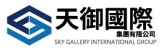 Sky Gallery International Group Limited 天御國際集團有限公司