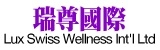 Lux Swiss Wellness International Limited 瑞尊國際有限公司