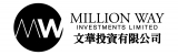 文華投資有限公司 Million Way Investment Limited