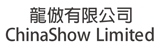 龍倣有限公司 ChinaShow Limited
