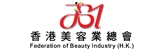 Federation of Beuaty Industry (H.K.) (FBIHK) 香港美容業總會