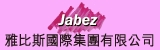 Jabez International Group Limited  / Jabez International Beauty College 雅比斯國際集團有限公司 / 雅比斯國際美容學院
