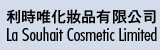 La Souhait Cosmetic Limited  利時唯