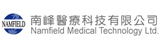 Namfield Medical Technology Limited  南峰醫療科技有限公司